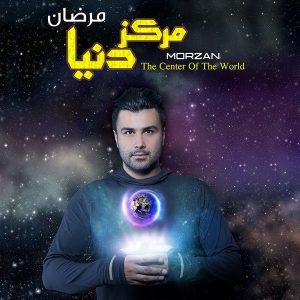 نامبر وان موزیک   دانلود آهنگ جدید Morzan-Markaze-Donya-300x300