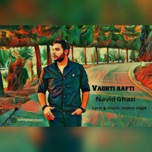 نامبر وان موزیک | دانلود آهنگ جدید Navid-Ghazi-Vaghti-Rafti-300x300