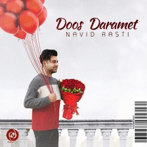 نامبر وان موزیک | دانلود آهنگ جدید Navid-Rasti-Doos-Daramet-300x300