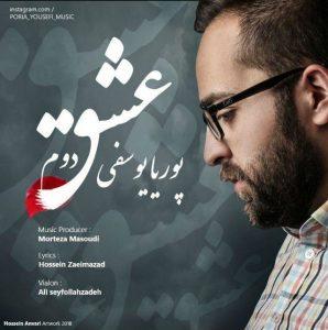 نامبر وان موزیک | دانلود آهنگ جدید Poria-Yousefi-Eshghe-Dovom-298x300
