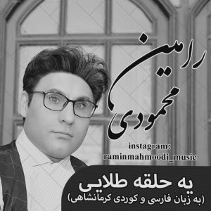 نامبر وان موزیک   دانلود آهنگ جدید Ramin-Mahmoodi-Ye-Halgheye-Talaii-640-300x300