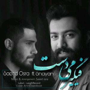 نامبر وان موزیک   دانلود آهنگ جدید Saeed-Osra-Shayan-Figir-Mi-Daste-300x300