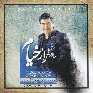 نامبر وان موزیک | دانلود آهنگ جدید Salar-Aghili-Raze-Khayam-300x300