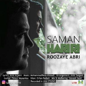 نامبر وان موزیک | دانلود آهنگ جدید Saman-Hariri_2-300x300