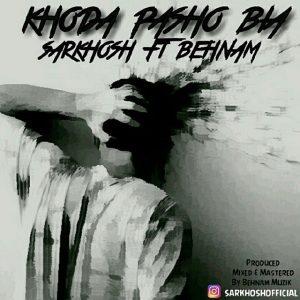 نامبر وان موزیک   دانلود آهنگ جدید Sarkhosh-Khoda-Paho-Bia-Ft.-Behnam-640-300x300