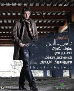 نامبر وان موزیک | دانلود آهنگ جدید Shahin-Khaledi-Baeso-Bani-244x300
