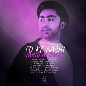 نامبر وان موزیک | دانلود آهنگ جدید Vahid-Afshari-To-Ke-Bashi-300x300