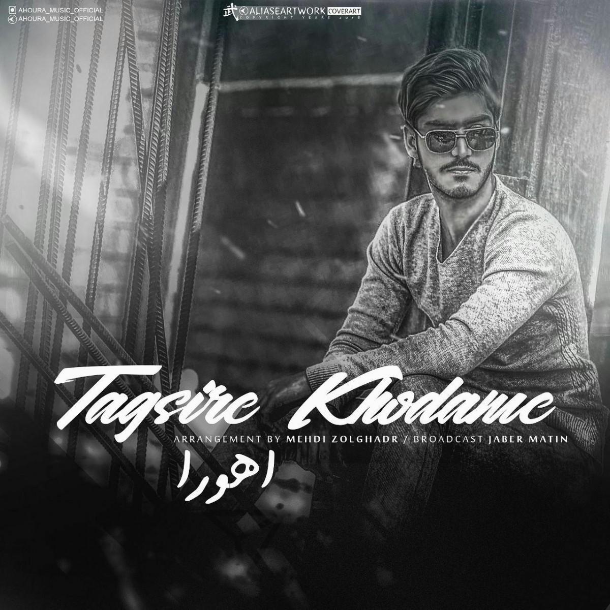 نامبر وان موزیک   دانلود آهنگ جدید Ahoora-Taghsire-Khodame