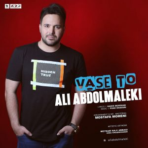 نامبر وان موزیک | دانلود آهنگ جدید Ali-Abdolmaleki-Vase-To-300x300
