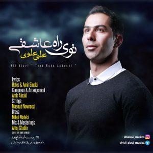 نامبر وان موزیک   دانلود آهنگ جدید Ali-Alavai-Toye-Rahe-Asheghi-300x300