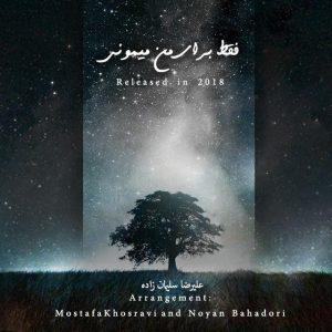 نامبر وان موزیک   دانلود آهنگ جدید Alireza-Soleiman-Zadeh-Faghat-Baraye-Man-Mimooni-300x300