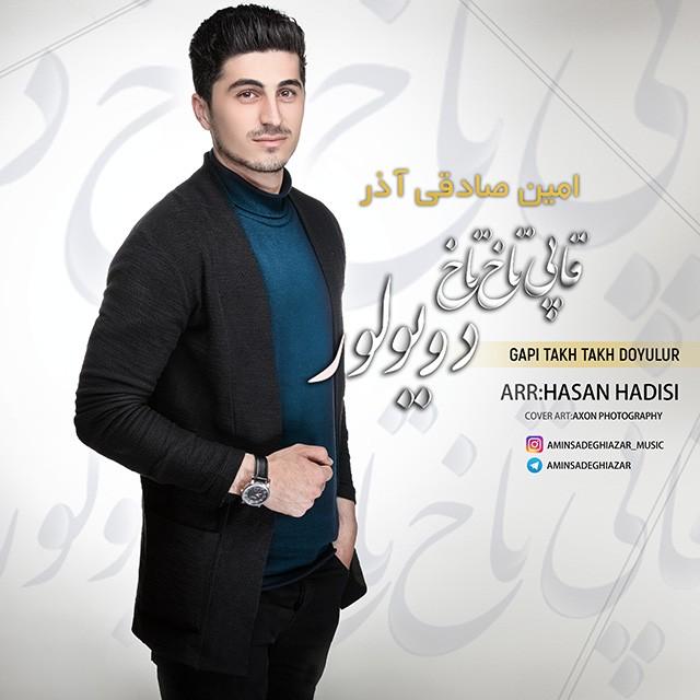 نامبر وان موزیک | دانلود آهنگ جدید Amin-Sadeghi-Azar-Gapi-Takh-Takh-Doyulur