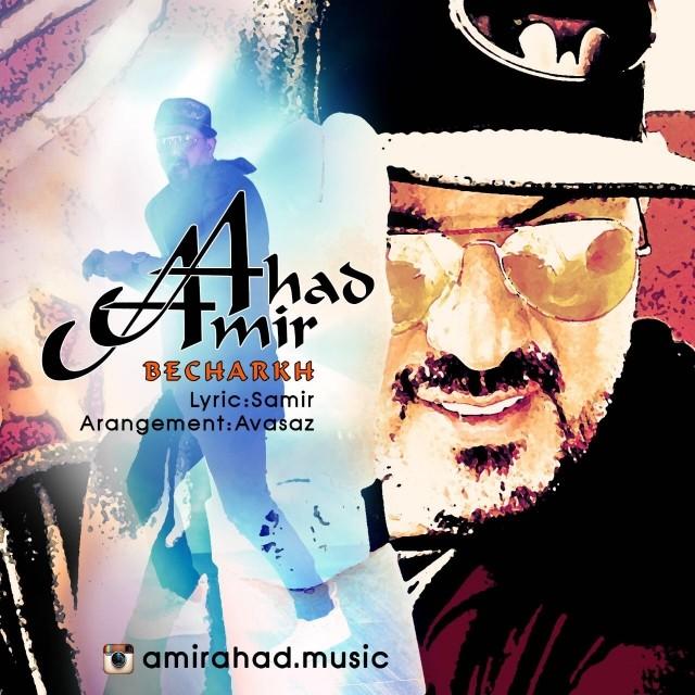 نامبر وان موزیک | دانلود آهنگ جدید Amir-Ahad-Becharkh