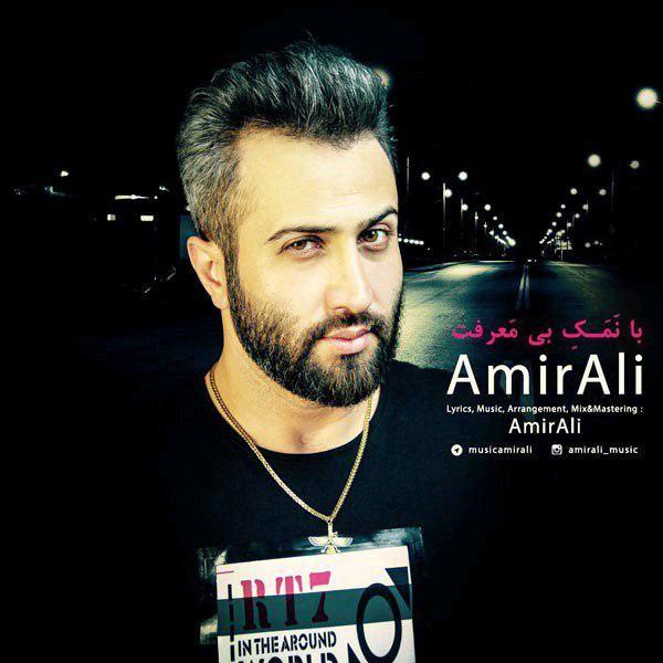 نامبر وان موزیک | دانلود آهنگ جدید Amir-Ali-Banamake-Bimarefat