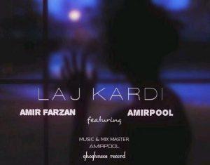 نامبر وان موزیک | دانلود آهنگ جدید Amir-Farzan-Laj-Kardi-Ft-Amirpool-1-300x235
