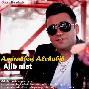 نامبر وان موزیک | دانلود آهنگ جدید Amirabbas-Alehabib-Ajib-Nist-300x300