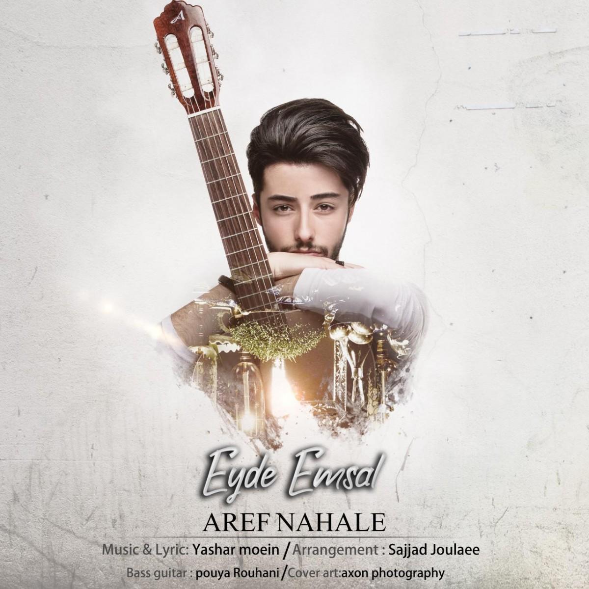 نامبر وان موزیک   دانلود آهنگ جدید Aref-Nahale-Eyde-Emsal