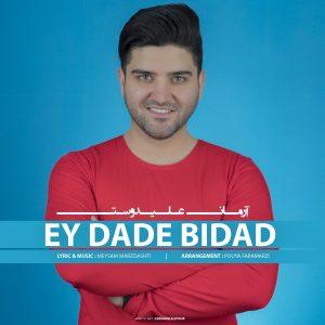 نامبر وان موزیک | دانلود آهنگ جدید Arman-Alidoost-Ey-Dade-Bidad-300x300
