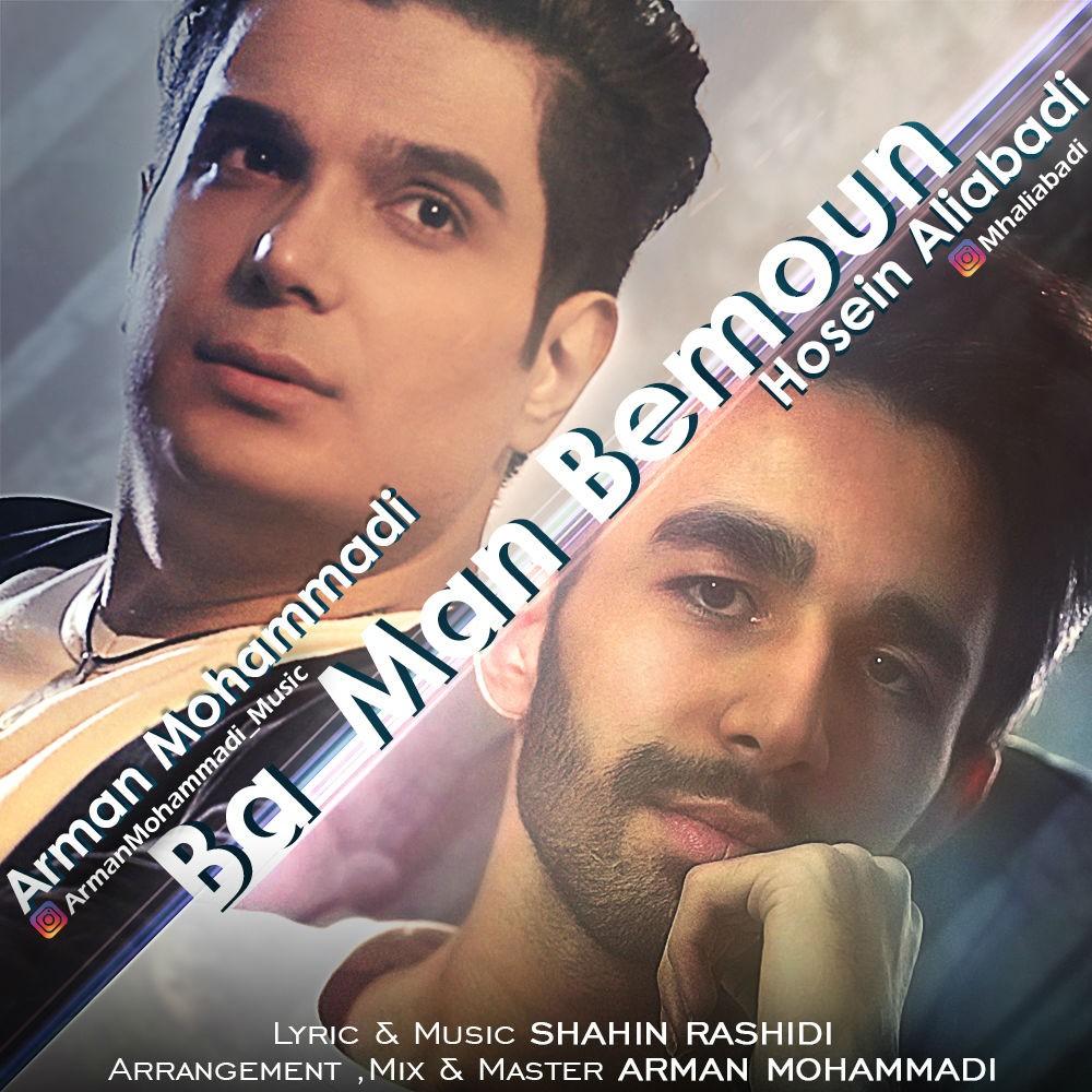 نامبر وان موزیک | دانلود آهنگ جدید Arman-Mohammadi-And-Hosein-Aliabadi-Ba-Man-Bemoun