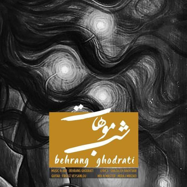 نامبر وان موزیک | دانلود آهنگ جدید Behrang-Ghodrati-Shabe-Moohat