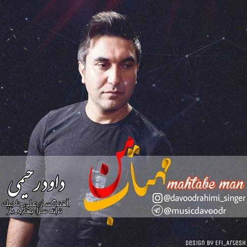 نامبر وان موزیک | دانلود آهنگ جدید Davood-Rahimi-Mahtabe-Man