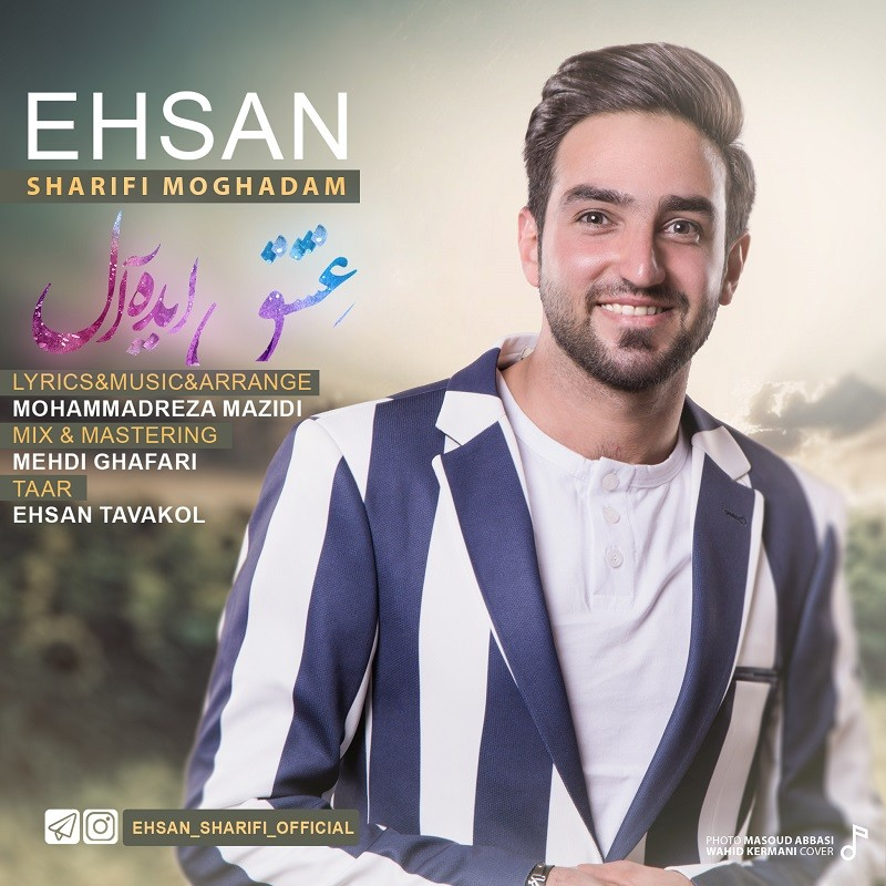 نامبر وان موزیک | دانلود آهنگ جدید Ehsan