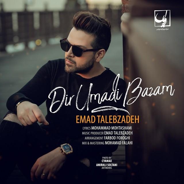نامبر وان موزیک   دانلود آهنگ جدید Emad-Talebzadeh-Dir-Umadi-Bazam