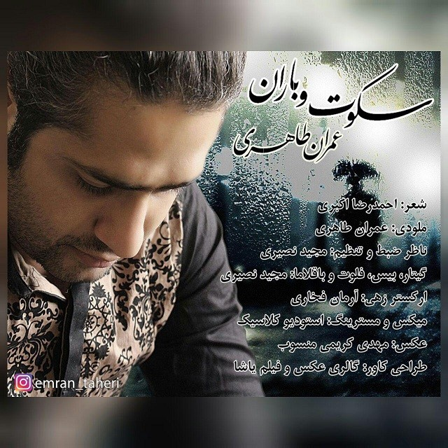 نامبر وان موزیک   دانلود آهنگ جدید Emran-Taheri-Sokoot-o-Baran