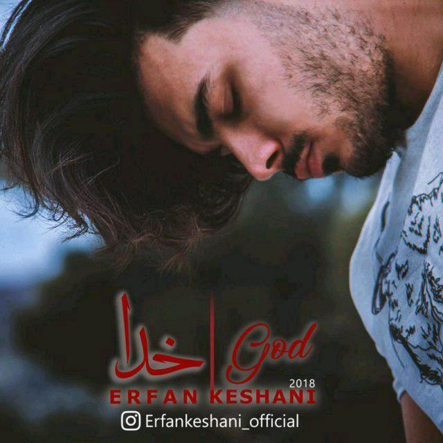 نامبر وان موزیک | دانلود آهنگ جدید Erfan-Keshani-Khoda