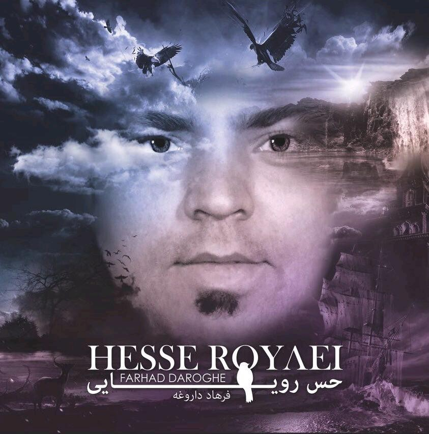 نامبر وان موزیک | دانلود آهنگ جدید Farhad-Daroghe-Hesse-Royaee