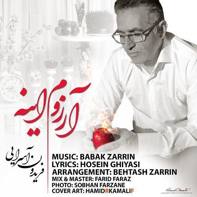 نامبر وان موزیک | دانلود آهنگ جدید Fereydoun-Asraei-Arezoum-Ine