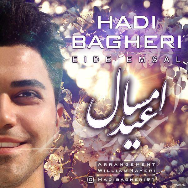 نامبر وان موزیک | دانلود آهنگ جدید Hadi-Bagheri-Eide-Emsal