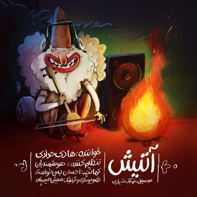 نامبر وان موزیک   دانلود آهنگ جدید Hadi-Hadadi-Atish