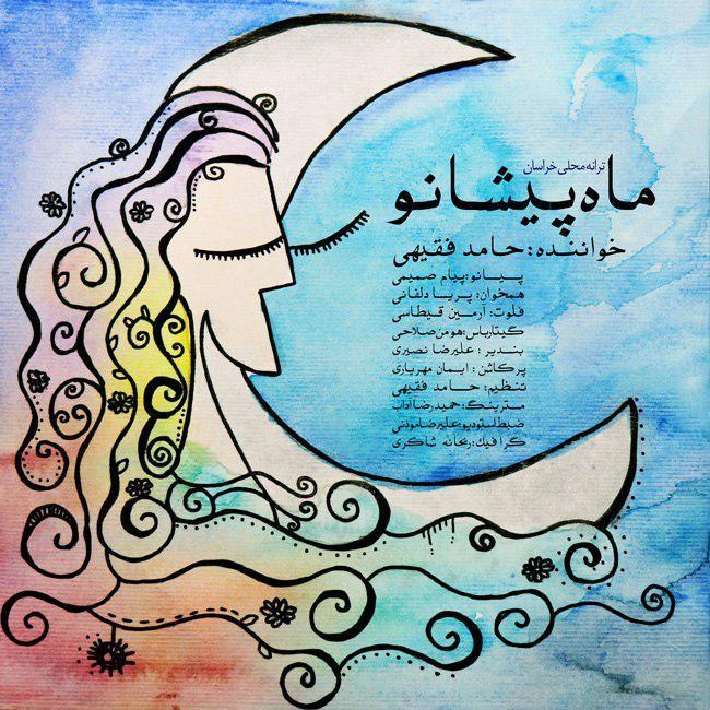 نامبر وان موزیک | دانلود آهنگ جدید Hamed-Faghihi-Mah-Pishanoo