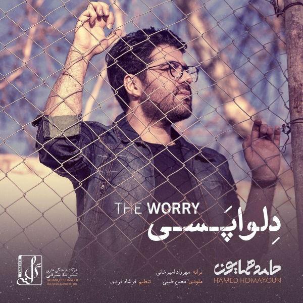 نامبر وان موزیک | دانلود آهنگ جدید Hamed-Homayoun-Delvapasi