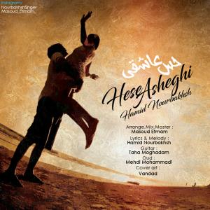 نامبر وان موزیک | دانلود آهنگ جدید Hamid-Nourbakhsh-300x300