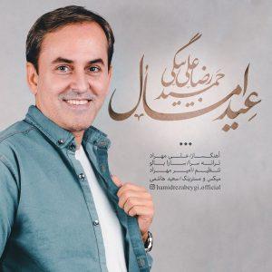 نامبر وان موزیک | دانلود آهنگ جدید Hamidreza-Beygi-Eyde-Emsal-300x300