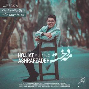 نامبر وان موزیک | دانلود آهنگ جدید Hojat-Ashrafzadeh-Mah-Dokht-300x300