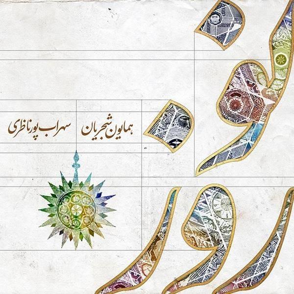 نامبر وان موزیک   دانلود آهنگ جدید Homayoun-Shajarian-Norouz