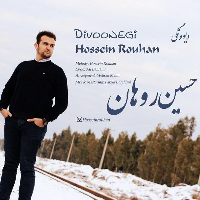 نامبر وان موزیک | دانلود آهنگ جدید Hossein-Rouhan-Divoonegi