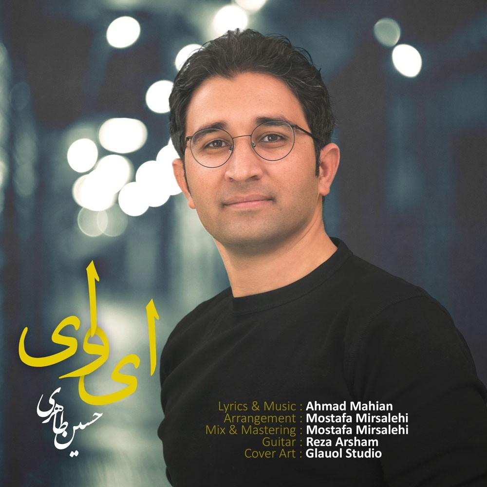 نامبر وان موزیک | دانلود آهنگ جدید Hossein-Taheri-Ey-Vay