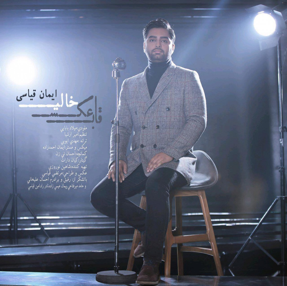 نامبر وان موزیک   دانلود آهنگ جدید Iman-Ghiasi-Ghabe-Aske-Khali