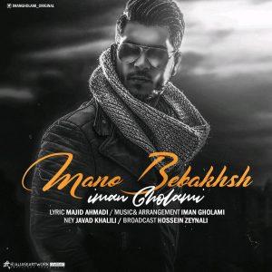 نامبر وان موزیک | دانلود آهنگ جدید Iman-Gholami-Mano-Bebakhsh-300x300