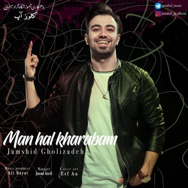 نامبر وان موزیک | دانلود آهنگ جدید Jamshid-Gholizadeh-Man-Hal-Kharabam
