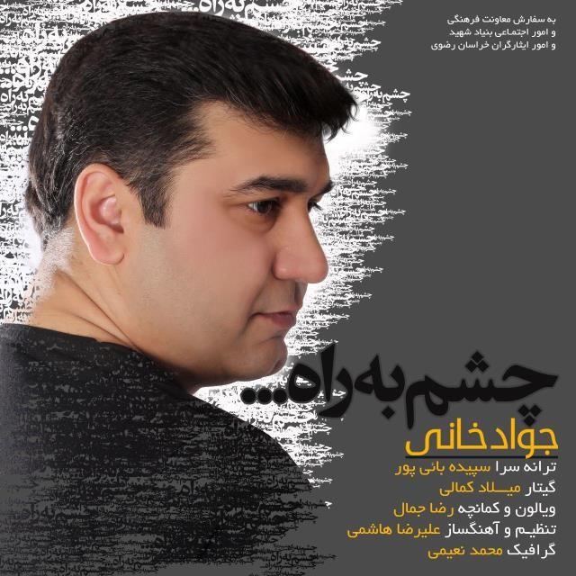 نامبر وان موزیک   دانلود آهنگ جدید Javad-Khani-Cheshm-Berah