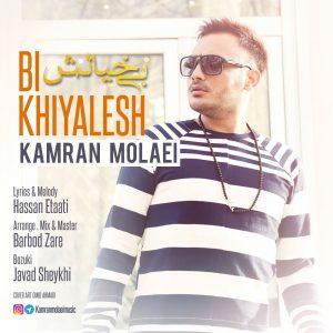 نامبر وان موزیک | دانلود آهنگ جدید Kamran-Molaei-Bikhiyalesh-300x300