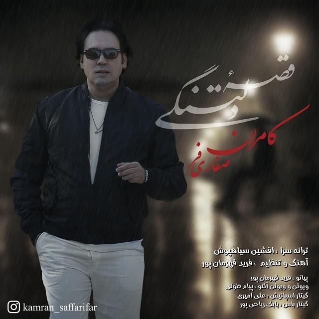 نامبر وان موزیک | دانلود آهنگ جدید Kamran-Saffarifar-Ghesseye-Deltangi