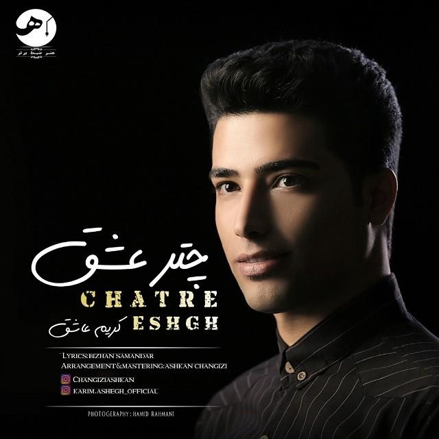 نامبر وان موزیک   دانلود آهنگ جدید Karim-Ashegh-Chatre-Eshgh