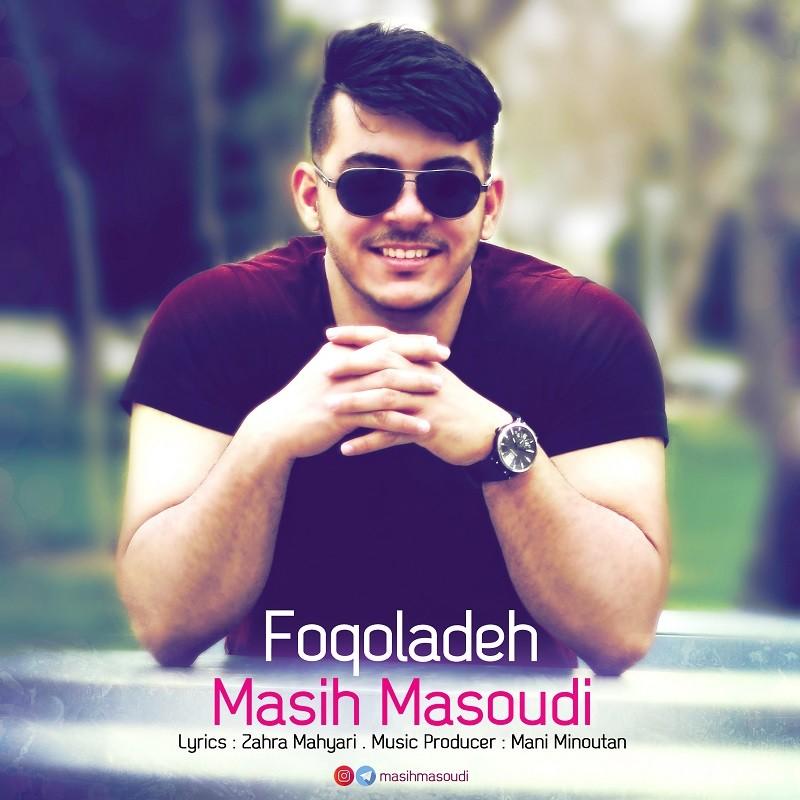 نامبر وان موزیک | دانلود آهنگ جدید Masih-Masoudi-Foqoladeh