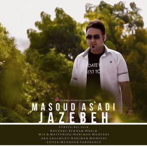 نامبر وان موزیک | دانلود آهنگ جدید Masoud-Asadi-Jazebeh-300x300